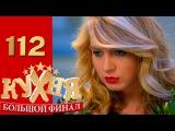 Кухня - 112 серия (6 сезон 12 серия) - русская комедия