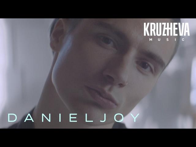 Daniel Joy (Quest Pistols Show) - Знаем точно (Премьера клипа 2015)