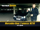 Честный Драйв Mercedes Benz E класса w210 Тест Драйв