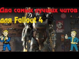 Самые лучшие читы для Fallout 4