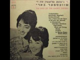 The Barry Sisters - A Chasseneh (Yiddish Swing)
