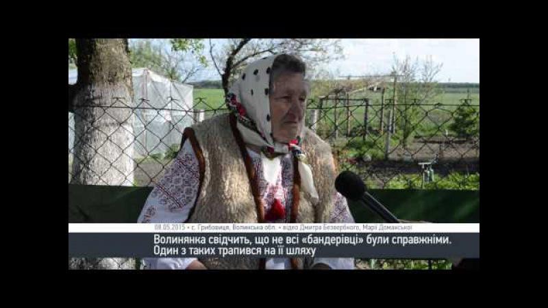 Ми шанували Україну і нам нічого більше не треба було зв'язкова УПА