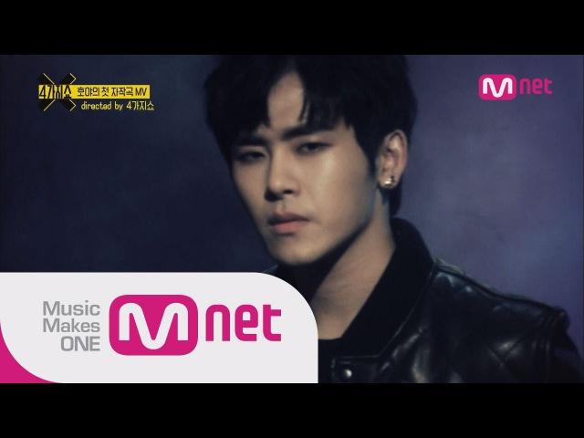 [4show] Ep.5 Hoya - Pretending It's Okay MV (Self Composed)