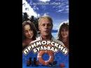 Приморский Бульвар Одесская киностудия Год 1988