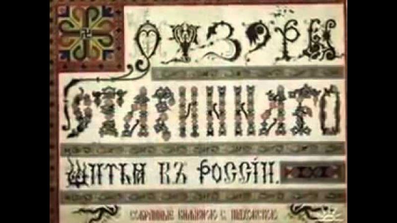 СОЛЯРНЫЕ СИМВОЛЫ В РОССИИ