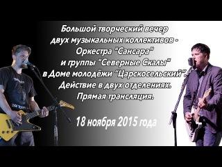 """Творческий вечер Оркестра """"Сансара"""" и группы """"Северные Скалы"""""""