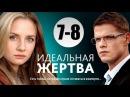 Идеальная жертва 7 8 серия 2015 Мелодрама Сериал Русские Фильмы для Души