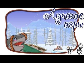 PewDiePie Legend of Brofist игра ПьюДеПью 8 уровень спасаем акулу