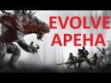 Evolve новый режим игры АРЕНА