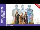 Офицерские Жены / Officers' Wives. Сериал. 9 Серия. StarMedia. Драма. 2015
