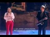Лариса Долина и Игорь Бутман - Мясоедовская улица
