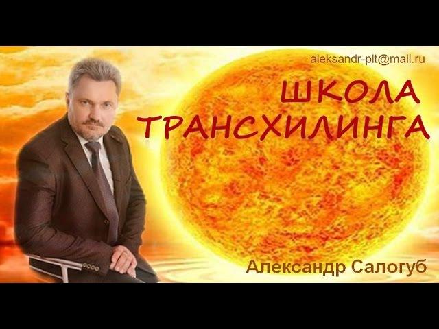Тренинг ОЧИЩЕНИЕ Первый день Александр Салогуб
