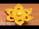 Crochet 3D Center Flower Урок 72 Цветок вязаный крючком