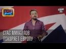Стас Михайлов покоряет Европу | Пороблено в Украине, пародия 2014