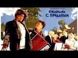 Советский фильм про деревню Свадьба с приданным
