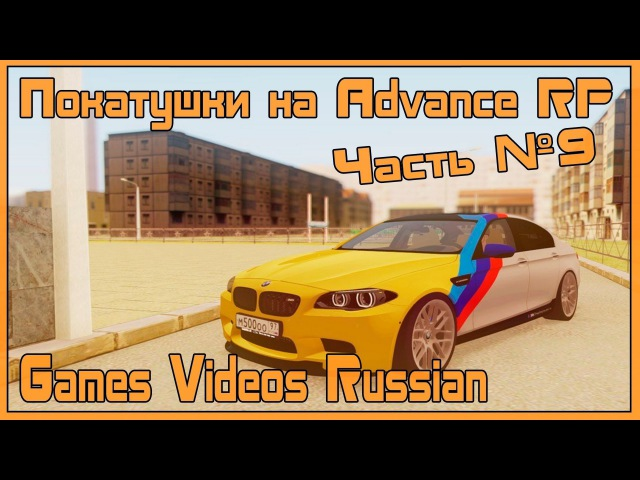 Покатушки на Advance RP (Часть 9) (GTA San Andreas Multiplayer) (FullHD)