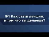 Мастер-класс Игорь Манн №1 Как стать лучшим в том что ты делаешь Университет Син...