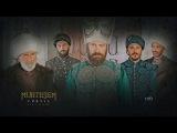 Песни Из Великолепного Века Part-5