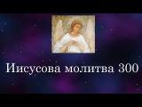 ✣ИИСУСОВА МОЛИТВА 300 (мужской хор) ~ Господи Иисусе Христе Сыне Божий помилуй мя ...