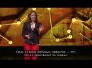 Келли Макгонигал: Как превратить стресс в друга? (TED Talk)