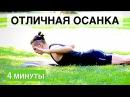 КАК ИСПРАВИТЬ СУТУЛОСТЬ Упражнения для спины МЫШЕЧНЫЙ КОРСЕТ ДЛЯ ОСАНКИ