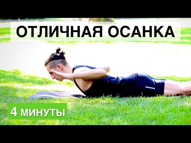 КАК ИСПРАВИТЬ СУТУЛОСТЬ. Упражнения для спины. МЫШЕЧНЫЙ КОРСЕТ ДЛЯ ОСАНКИ