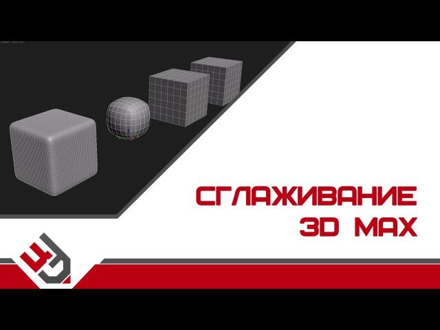 Сглаживание в 3D Max