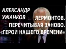 ACADEMIA. Александр Ужанков. Спецкурс «Лермонтов. Перечитывая заново». «Герой нашего времени».