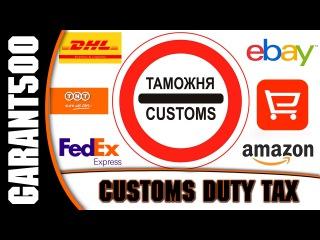 Как я попал на растаможку с Asus Zenfone 2! Пошлины, налоги и бестактность DHL!