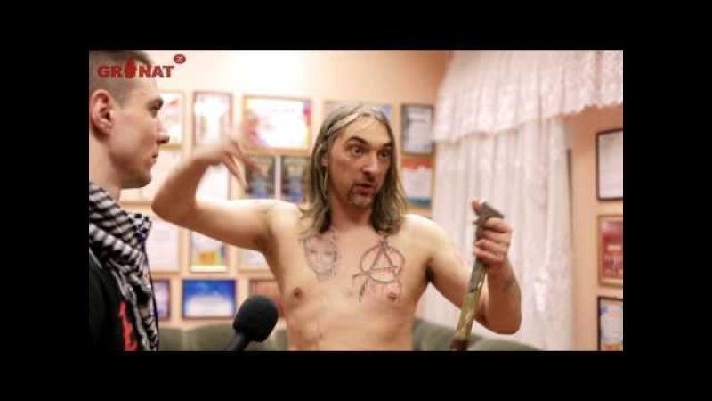 Последнее интервью Горшка ( Михаила Горшнева) Король и Шут для Гранат 17.03.2013 г. Бе ...