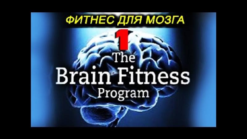 Тренировка для мозга Зрение Звук 1 серия