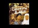 Героическая комедия Смотри в оба 1981
