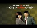 Игра в игре (узбекский фильм на русском языке)