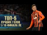ТОП 5 | Лучшие голы 1/16 финала Лиги Европы
