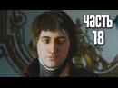 Прохождение Assassins Creed Unity Единство — Часть 18 Королевская переписка