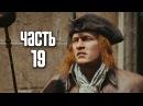 Прохождение Assassins Creed Unity Единство — Часть 19 Сентябрьские погромы