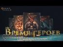 ККИ «Берсерк. Герои» — обзор
