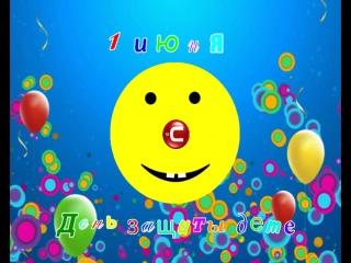Приглашаем на праздник детства! 1 июня! Будут сюрпризы, призы и конкурсы от