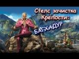 FarCry4 Стелс Зачистка #14
