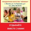 ПРАЗДНИКИ для ДЕТЕЙ в Измайлово (Первомайская)