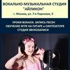 """Вокально-музыкальная студия """"Айликон"""" Измайлово"""