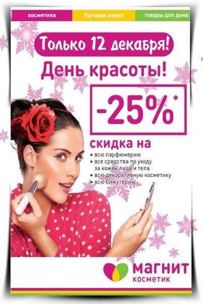День красоты в магнит косметик в феврале