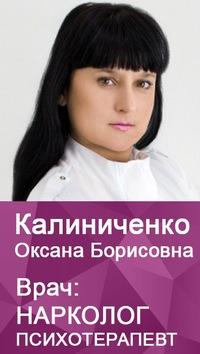 Калиниченко кодировка от алкоголизма в донецке