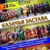 """Ансамбль песни и танца """"Казачья застава"""", Пенза"""