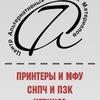Принтеры МФУ СНПЧ А7 перезаправляемые картриджи