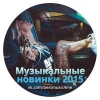 Паблик Музыкальные новинки 2015 статистика ВКонтакте