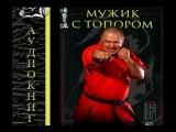 Андрей Кочергин. ,,Мужик с топором,,. Аудиокнига.
