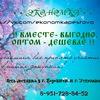 °•°•°ЭКОНОМКА°•°•° Пестово, Боровичи, Устюжна...