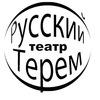 """Московский театр """"Русский Терем"""""""