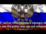 «Моя РОДИНА МОЯ РОССИЯ» под музыку  Денис Майданов - Флаг моего государства. Picrolla